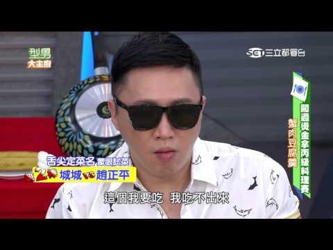 台綜-型男大主廚-20160422 闖過燙金拿丙級料理賽!