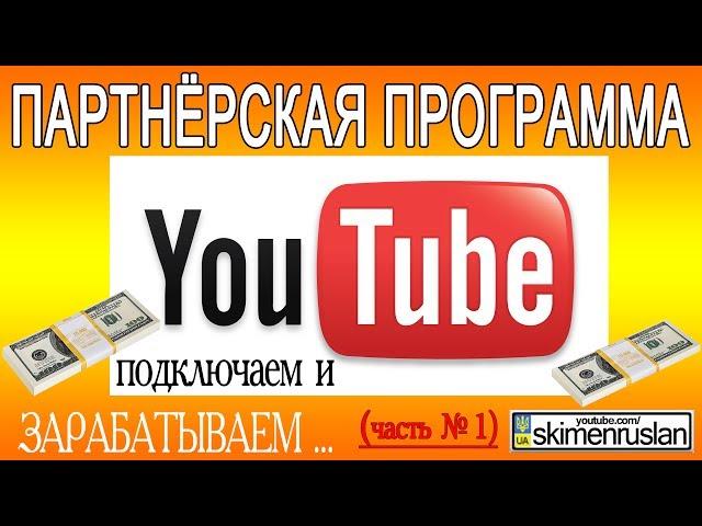 Посмотреть ролик - Партнёрская программа YouTube - подключаем и зарабатывае