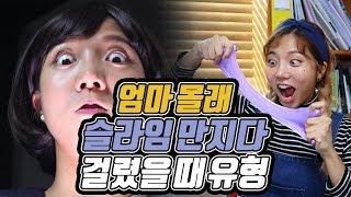 Mom caught me when playing with slimes in secret !! Kkkkkkkkkkkk  [mingggo]