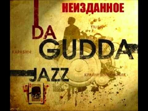 Da Gudda Jazz - Дурака