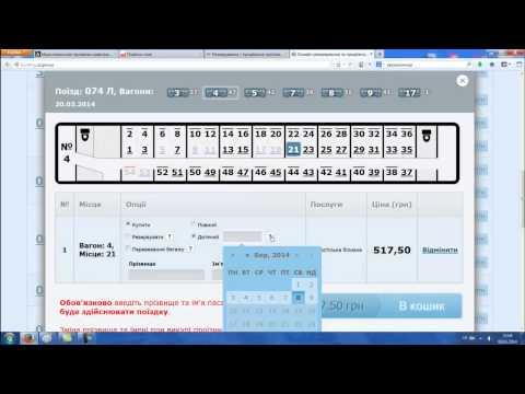 забронировать билет на поезд украина