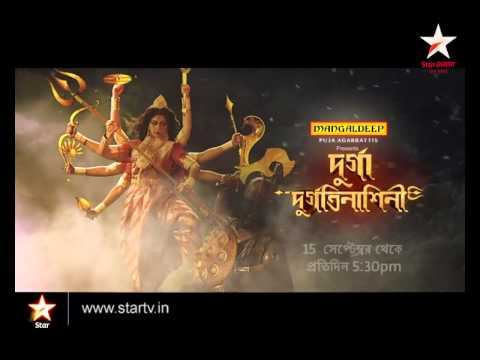 Watch Durga Durgatinashini From 15th September Daily At  5:30 Pm On Star Jalsha video