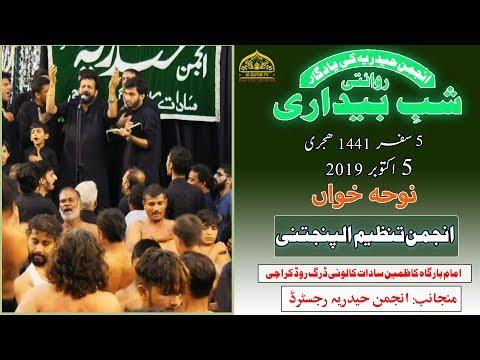 Noha | Anjuman Tanzeem-ul-Panjatni | Yadgar Shabedari - 5th Safar 1441/2019 - Imam Bargah Kazmain