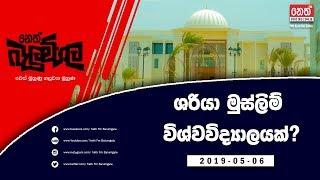 Neth Fm Balumgala |  Batticalo Shariah Campus (2019-05-06)