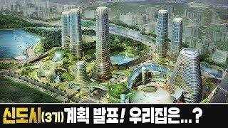 신도시(3기) 개발 계획 전격 발표! 어디일까?