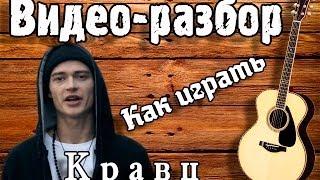 Как играть на гитаре Кравц - Обнуляй, видеоразбор песни под гитару, урок для начинающих без баррэ