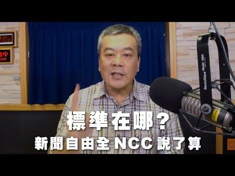 電廣-董智森時間 20190328 小董真心話-標準在哪?新聞自由全NCC說了算