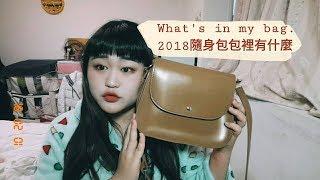 我的包裡有什麼?What's in my bag. 2018隨身包版