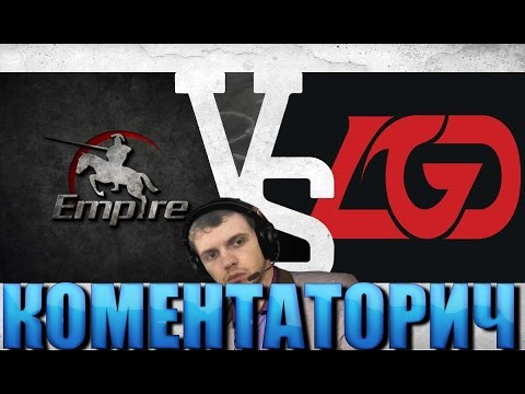 ПАПИЧ КОМЕНТАТОРИЧ: LGD Gaming vs Team Empire