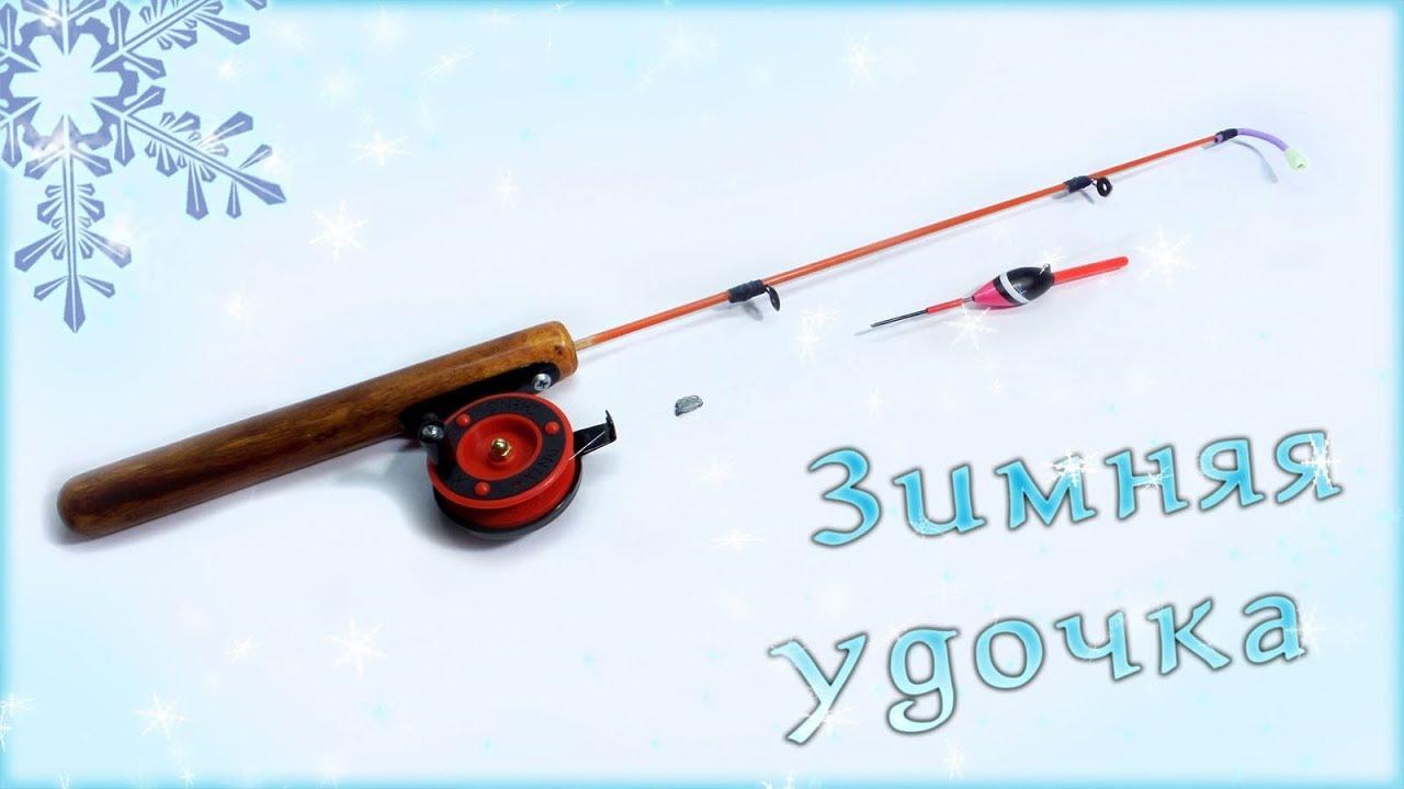Зимнее рыболовные снасти своими руками 71