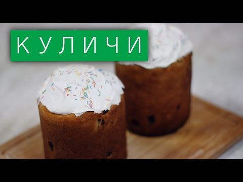 Кулич с белковой глазурью / Рецепты и Реальность / Вып. 97