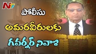 Governor Narasimhan Pays Homage to Police Martyrs | NTV