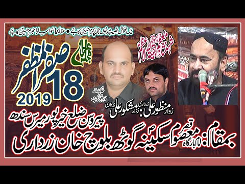 Zakir Ata Hussain Balagi Majlis Aza 18 Safar 2019 Goth Balouch Khan Zardari Pirwasan Sindh