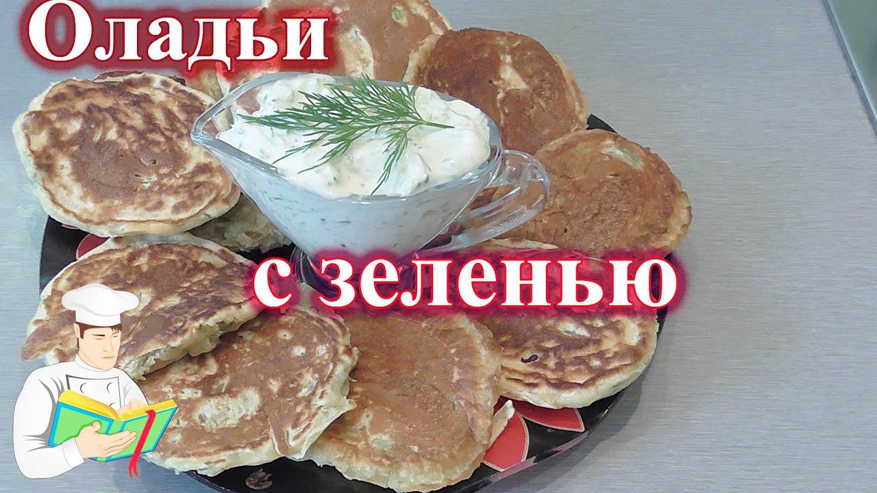 Оладьи из кабачков с геркулесом с сыром рецепт