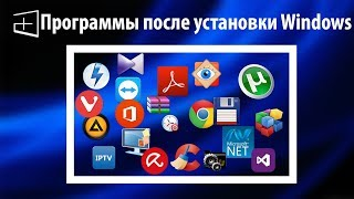 Какие программы я устанавливаю после установки Windows
