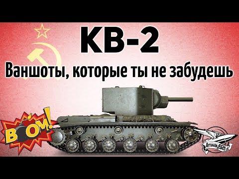 КВ-2 - Ваншоты, которые ты не забудешь - Анонс супер стрима на куче КВ-2