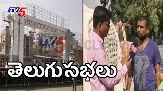Arrangements for Prapancha Telugu Mahasabhalu in LB Stadium  - netivaarthalu.com