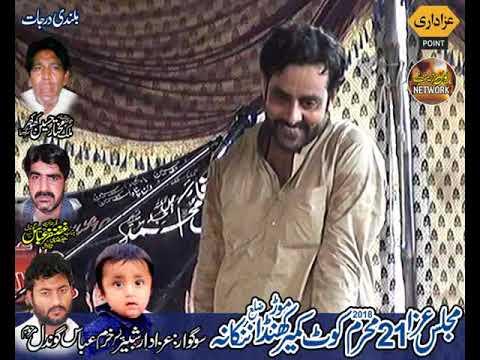 Zakir sajid shah majlis 21 Muharram 2018 koat kameer morah khunda