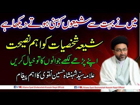 Shia Shaksiyat ko Ahem Nasiyat By Allama Syed Shahenshah Hussain Naqvi