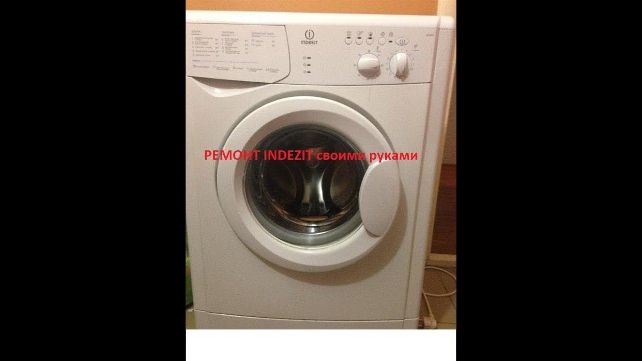 Ремонт стиральных машин своими руками сливного насоса