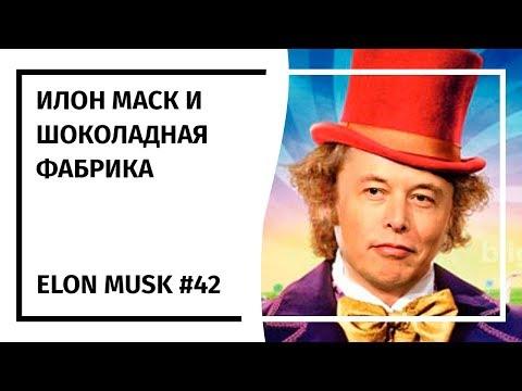 Илон Маск: Новостной Дайджест №42 (26.04.18-08.05.18)