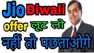 Reliance Jio Diwali offer 2018 || jio diwali offer 2018 || in hindi