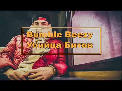 Топ 5 песен Убийцы Битов Bumble Beezy