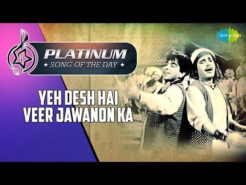 Platinum song of the day | Yeh Desh Hai Veer Jawanon Ka | 15th January | R J Ruchi