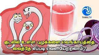 குடலில் உள்ள புழுக்களை வெங்காயத்தை வைத்தே எப்படி வெளியேற்றலாம்?… இங்க பாருங்க..! – Tamil TV