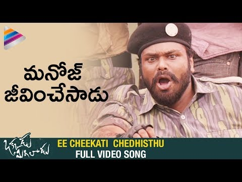 Manchu Manoj BEST EMOTIONAL Song | Ee Cheekati Full Video Song | Okkadu Migiladu Movie Songs