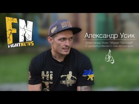 Александр Усик: Мурат Гассиев? С удовольствием с ним встречусь
