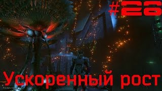Mass Effect: Andromeda - Ускоренный рост  #28