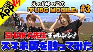 【PUBGMOBILE】#3 SHAKA先生チャレンジ!初スマホ版PUBGに挑戦してみたところ…?