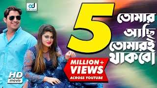 Tomari Achi Tomari Thakbo | Shuvo | Moumita | Nirjona | Bangla New Movie 2017 | CD Vision