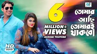 Tomari Achi Tomari Thakbo | Shuvo, Moumita, Nirjona | New Bangla Movie 2017