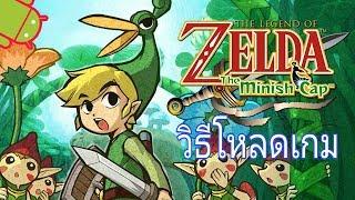 วิธีโหลดเกม Legend of Zelda The Minish Cap บนมือถือ [Game Boy]