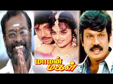 Maaman Magal   Tamil full comedy movie   Sathyaraj,Meena,Goundamani,Manivannan   Full HD Video thumbnail