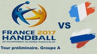 France VS Russie Handball Championnat du monde 2017 Tour préliminaire groupe A