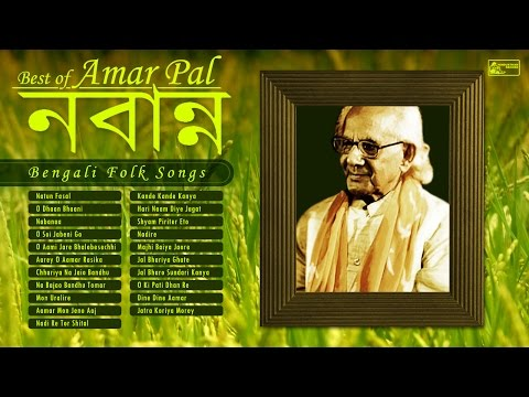 Evergreen Amar Pal | Hits Of Bengali Folk Songs | Nabanna | Lokgeeti Bengali Songs Amar Pal