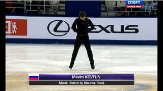 Cup of China 2014. SP. Maxim KOVTUN