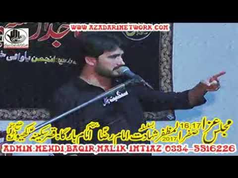Zakir Tanveer Shikhana || Majlis 16 Safar 2017 Khewra Chakwal ||