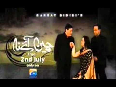 Chein Aaye Na   Full Song   By Rahat Fateh Ali Khan New Song Sad Urdu Pakistani Geo Drama Mpeg4 001 video