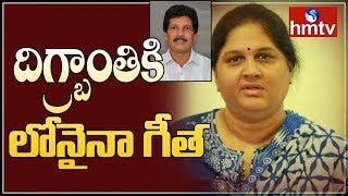 Kothapalli Geetha Responds On Kidari Sarveswara Rao Demise | hmtv