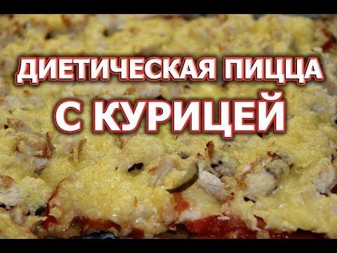 Как приготовить диетическую пиццу с курицей