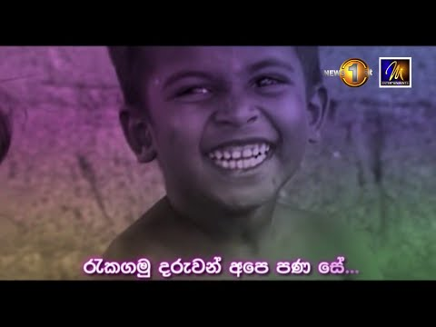 Daru Duka | Children Song 2015 | Sinhala Version - MEntertainements