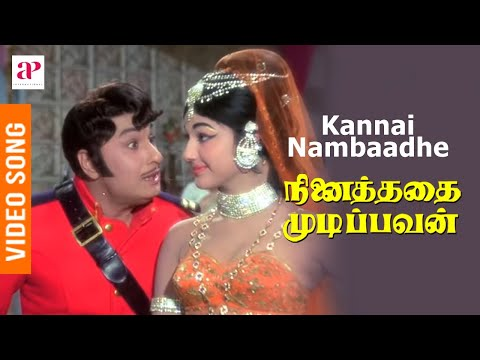 Ninaithathai Mudippavan- Kannai Nambaadhe Song video