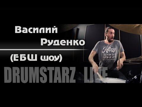 DRUMSTARZ live - Василий Руденко (Ебш Шоу)