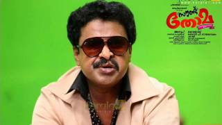 Sound Thoma - Dileep - Kandal Njanoru [HQ] - Thoma [LYRICS]