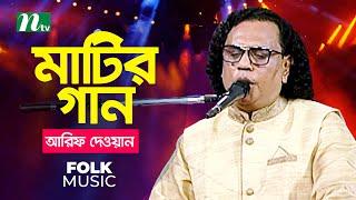 Matir Gaan (মাটির গান) | Episode 02 | Singer : Arif Dewan | Music Show
