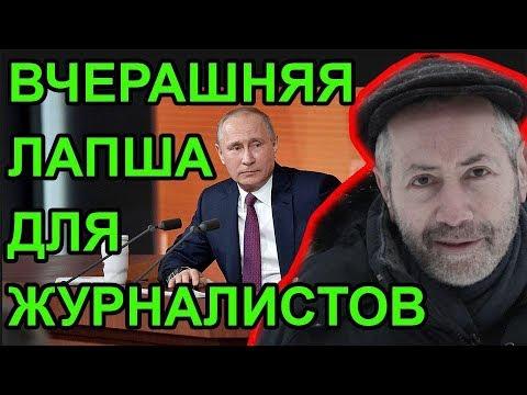 Издевательская пресс-конференция Путина. Леонид Радзиховский